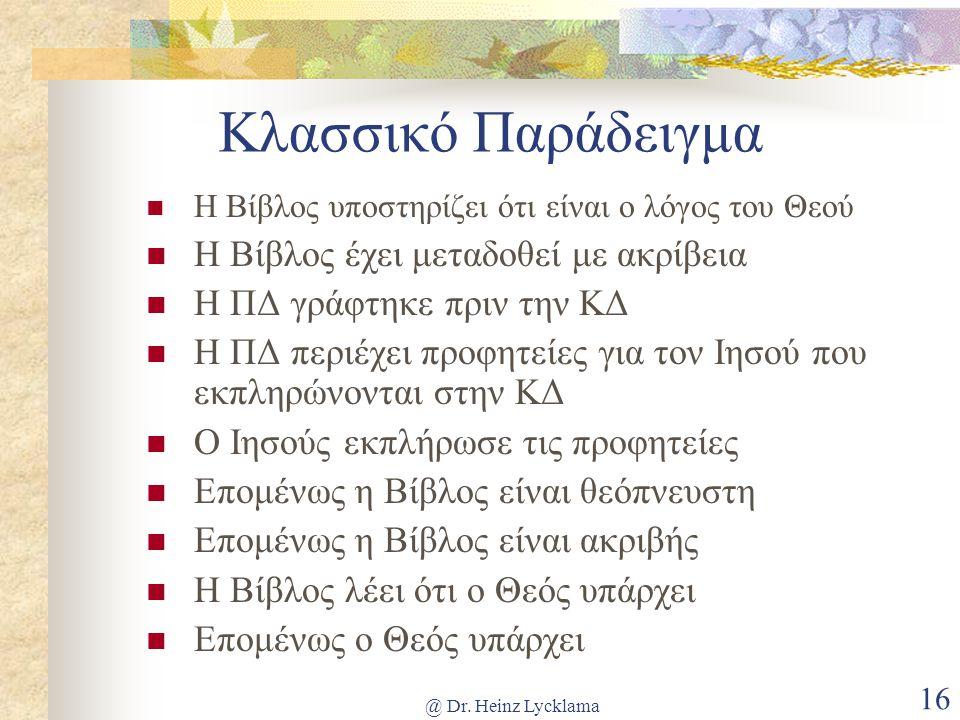 @ Dr. Heinz Lycklama 16 Κλασσικό Παράδειγμα Η Βίβλος υποστηρίζει ότι είναι ο λόγος του Θεού Η Βίβλος έχει μεταδοθεί με ακρίβεια Η ΠΔ γράφτηκε πριν την