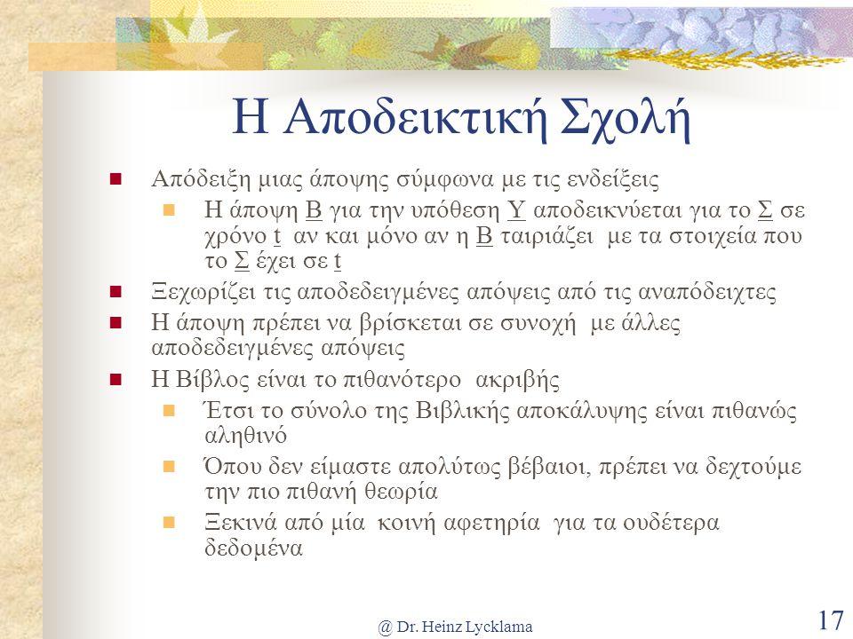 @ Dr. Heinz Lycklama 17 Η Αποδεικτική Σχολή Απόδειξη μιας άποψης σύμφωνα με τις ενδείξεις Η άποψη Β για την υπόθεση Υ αποδεικνύεται για το Σ σε χρόνο