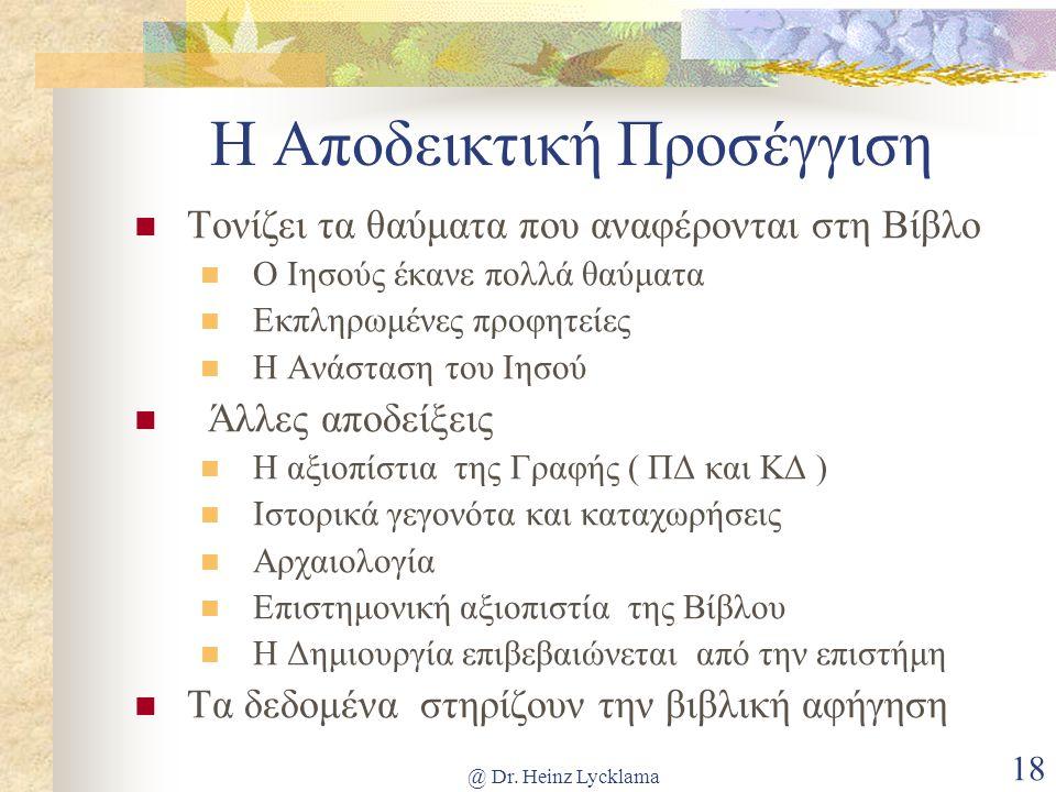 @ Dr. Heinz Lycklama 18 Η Αποδεικτική Προσέγγιση Τονίζει τα θαύματα που αναφέρονται στη Βίβλο Ο Ιησούς έκανε πολλά θαύματα Εκπληρωμένες προφητείες Η Α
