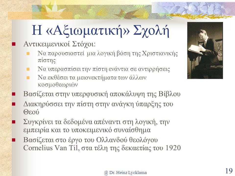@ Dr. Heinz Lycklama 19 Η «Αξιωματική» Σχολή Αντικειμενικοί Στόχοι: Να παρουσιαστεί μια λογική βάση της Χριστιανικής πίστης Να υπερασπίσει την πίστη ε