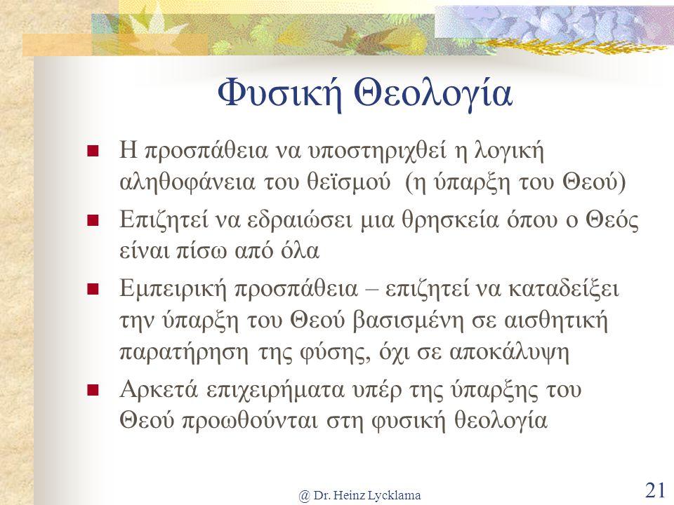 @ Dr. Heinz Lycklama 21 Φυσική Θεολογία Η προσπάθεια να υποστηριχθεί η λογική αληθοφάνεια του θεϊσμού (η ύπαρξη του Θεού) Επιζητεί να εδραιώσει μια θρ