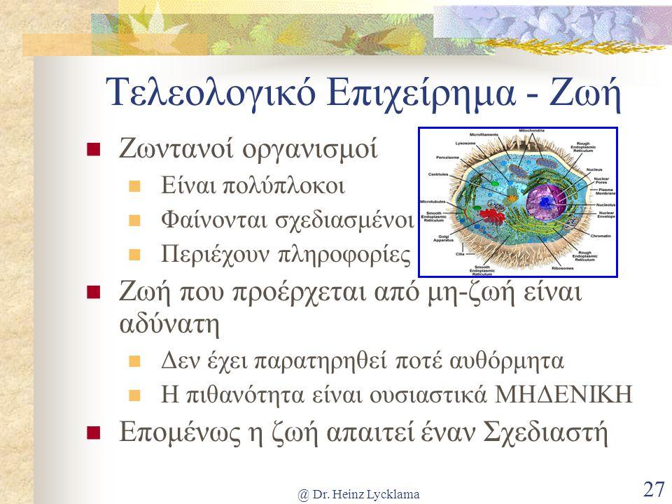@ Dr. Heinz Lycklama 27 Τελεολογικό Επιχείρημα - Ζωή Ζωντανοί οργανισμοί Είναι πολύπλοκοι Φαίνονται σχεδιασμένοι Περιέχουν πληροφορίες Ζωή που προέρχε