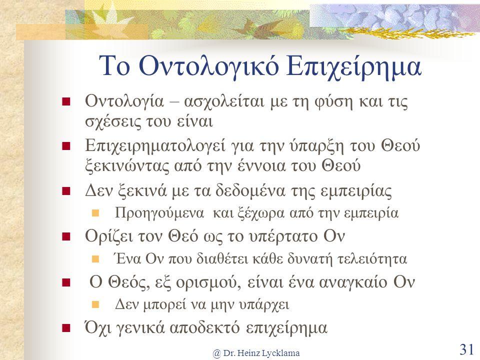 @ Dr. Heinz Lycklama 31 Το Οντολογικό Επιχείρημα Οντολογία – ασχολείται με τη φύση και τις σχέσεις του είναι Επιχειρηματολογεί για την ύπαρξη του Θεού