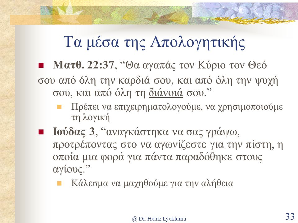 """@ Dr. Heinz Lycklama 33 Τα μέσα της Απολογητικής Ματθ. 22:37, """"Θα αγαπάς τον Κύριο τον Θεό σου από όλη την καρδιά σου, και από όλη την ψυχή σου, και α"""
