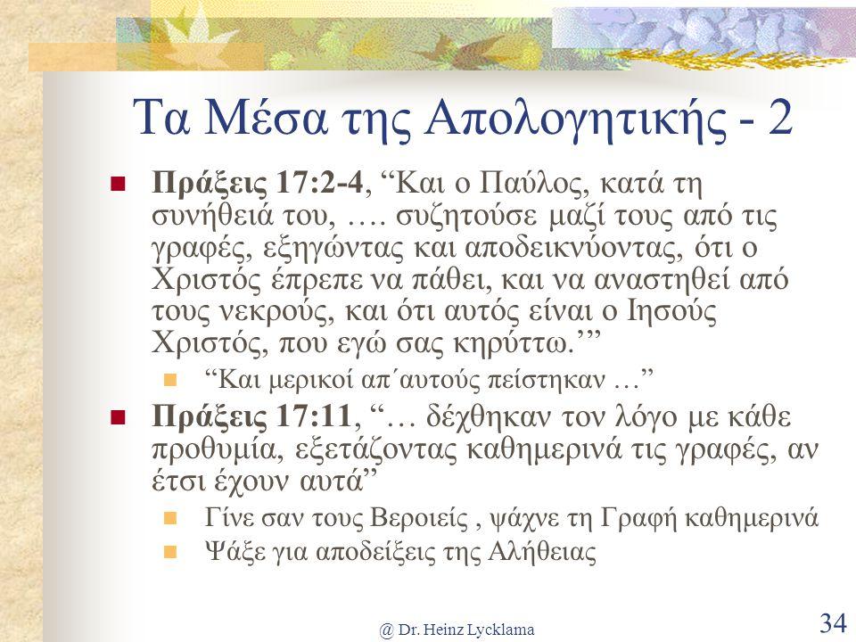"""@ Dr. Heinz Lycklama 34 Τα Μέσα της Απολογητικής - 2 Πράξεις 17:2-4, """"Και ο Παύλος, κατά τη συνήθειά του, …. συζητούσε μαζί τους από τις γραφές, εξηγώ"""