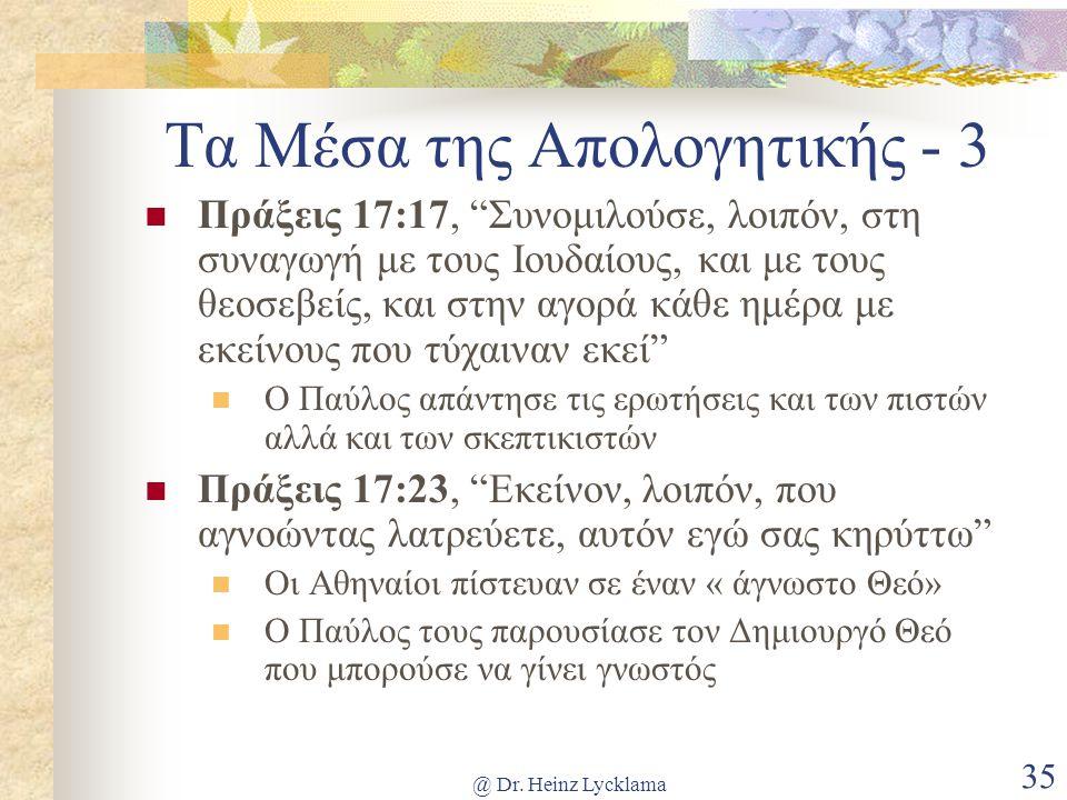 "@ Dr. Heinz Lycklama 35 Τα Μέσα της Απολογητικής - 3 Πράξεις 17:17, ""Συνομιλούσε, λοιπόν, στη συναγωγή με τους Ιουδαίους, και με τους θεοσεβείς, και σ"