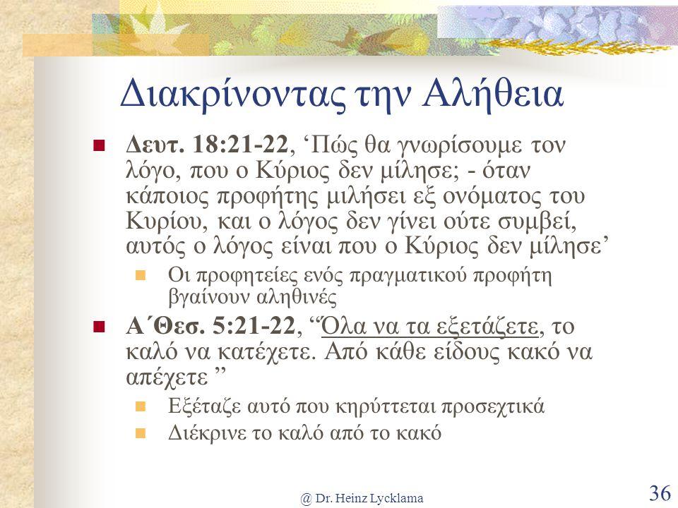 @ Dr. Heinz Lycklama 36 Διακρίνοντας την Αλήθεια Δευτ. 18:21-22, 'Πώς θα γνωρίσουμε τον λόγο, που ο Κύριος δεν μίλησε; - όταν κάποιος προφήτης μιλήσει