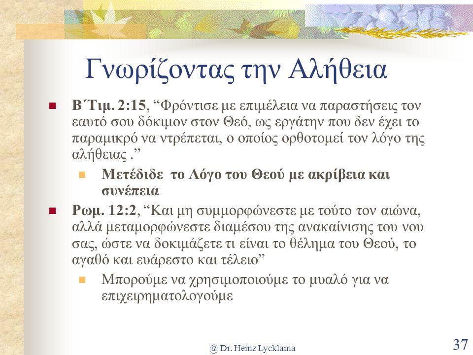 """@ Dr. Heinz Lycklama 37 Γνωρίζοντας την Αλήθεια Β΄Τιμ. 2:15, """"Φρόντισε με επιμέλεια να παραστήσεις τον εαυτό σου δόκιμον στον Θεό, ως εργάτην που δεν"""