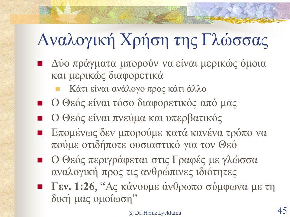 @ Dr. Heinz Lycklama 45 Αναλογική Χρήση της Γλώσσας Δύο πράγματα μπορούν να είναι μερικώς όμοια και μερικώς διαφορετικά Κάτι είναι ανάλογο προς κάτι ά