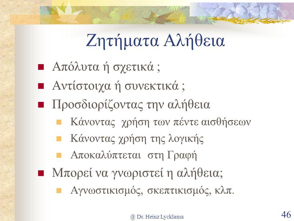 @ Dr. Heinz Lycklama 46 Ζητήματα Αλήθεια Απόλυτα ή σχετικά ; Αντίστοιχα ή συνεκτικά ; Προσδιορίζοντας την αλήθεια Κάνοντας χρήση των πέντε αισθήσεων Κ