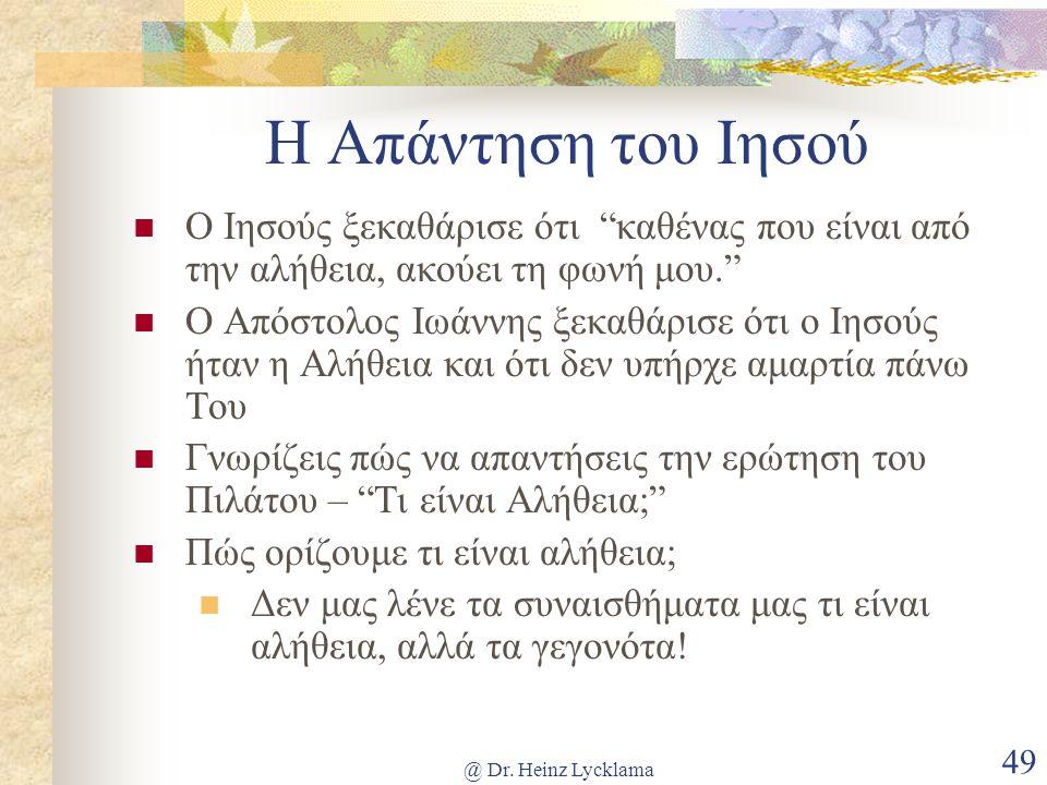 "@ Dr. Heinz Lycklama 49 Η Απάντηση του Ιησού Ο Ιησούς ξεκαθάρισε ότι ""καθένας που είναι από την αλήθεια, ακούει τη φωνή μου."" Ο Απόστολος Ιωάννης ξεκα"