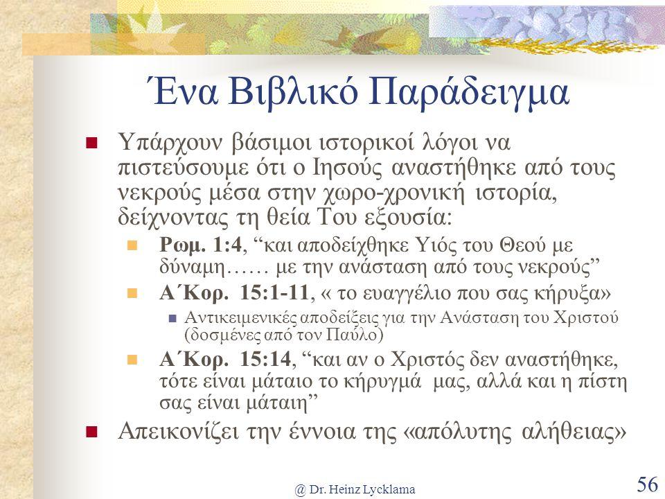 @ Dr. Heinz Lycklama 56 Ένα Βιβλικό Παράδειγμα Υπάρχουν βάσιμοι ιστορικοί λόγοι να πιστεύσουμε ότι ο Ιησούς αναστήθηκε από τους νεκρούς μέσα στην χωρο