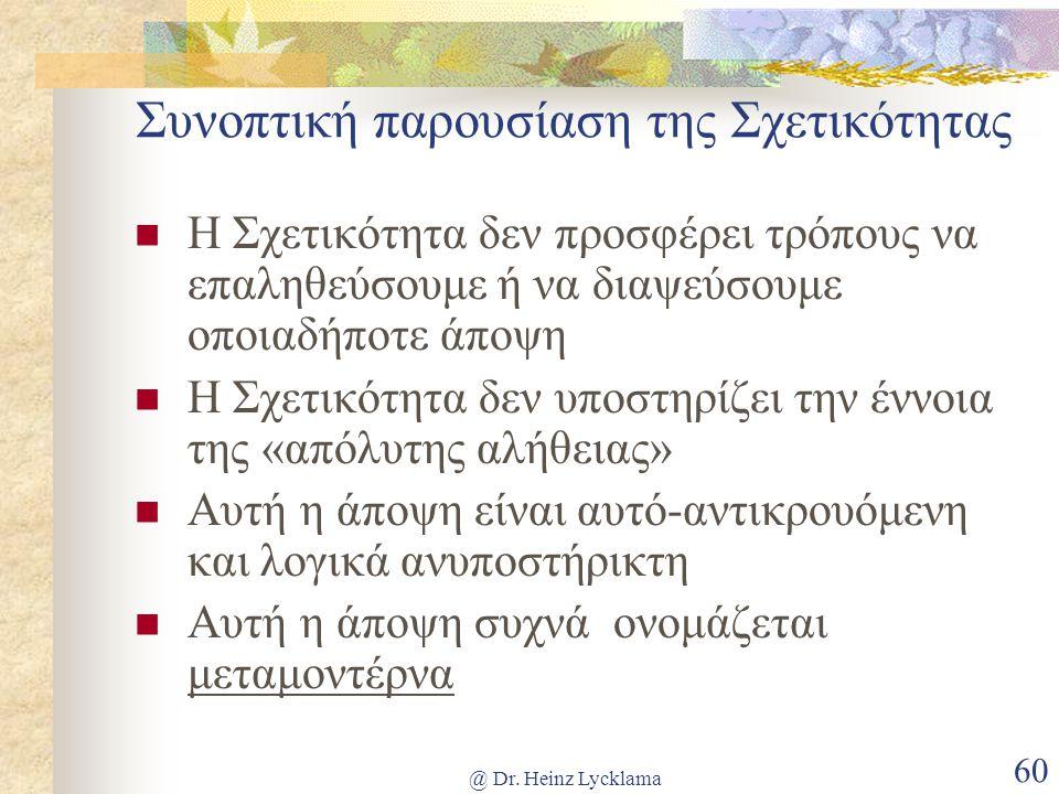 @ Dr. Heinz Lycklama 60 Συνοπτική παρουσίαση της Σχετικότητας Η Σχετικότητα δεν προσφέρει τρόπους να επαληθεύσουμε ή να διαψεύσουμε οποιαδήποτε άποψη