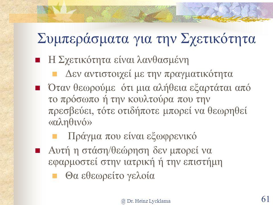 @ Dr. Heinz Lycklama 61 Συμπεράσματα για την Σχετικότητα Η Σχετικότητα είναι λανθασμένη Δεν αντιστοιχεί με την πραγματικότητα Όταν θεωρούμε ότι μια αλ