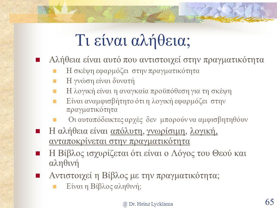 @ Dr. Heinz Lycklama 65 Τι είναι αλήθεια; Αλήθεια είναι αυτό που αντιστοιχεί στην πραγματικότητα Η σκέψη εφαρμόζει στην πραγματικότητα Η γνώση είναι δ