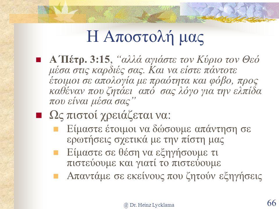 """@ Dr. Heinz Lycklama 66 Η Αποστολή μας Α΄Πέτρ. 3:15, """"αλλά αγιάστε τον Κύριο τον Θεό μέσα στις καρδιές σας. Και να είστε πάντοτε έτοιμοι σε απολογία μ"""