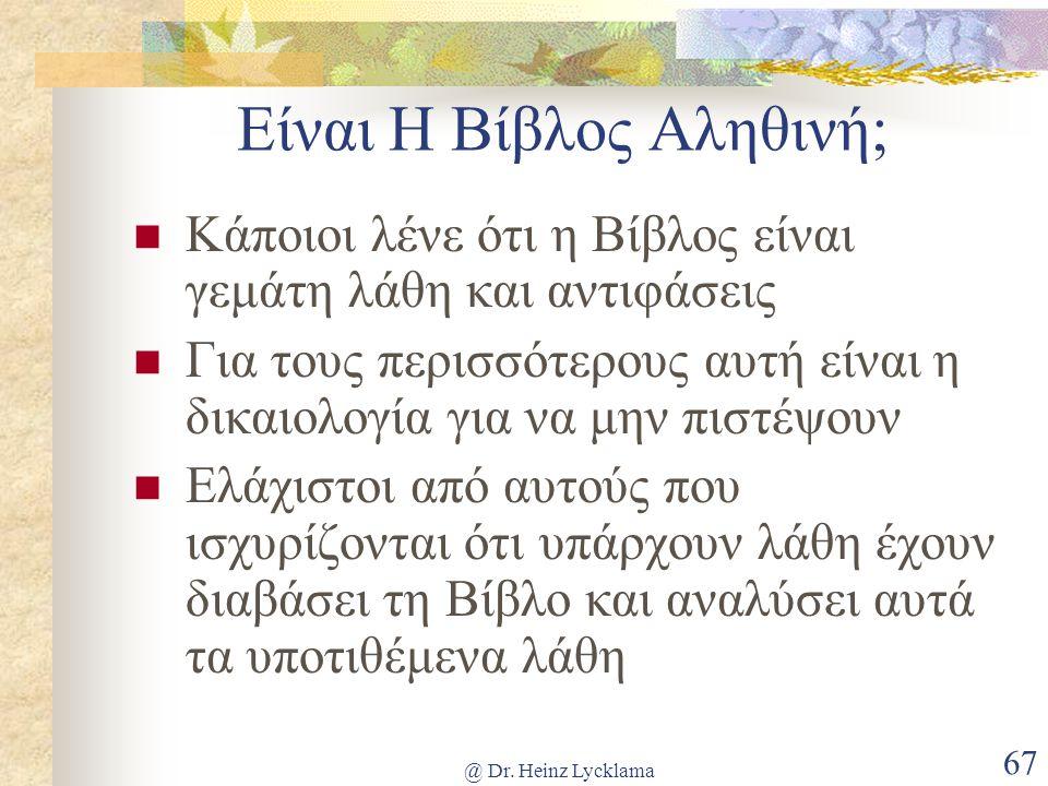@ Dr. Heinz Lycklama 67 Είναι Η Βίβλος Αληθινή; Κάποιοι λένε ότι η Βίβλος είναι γεμάτη λάθη και αντιφάσεις Για τους περισσότερους αυτή είναι η δικαιολ