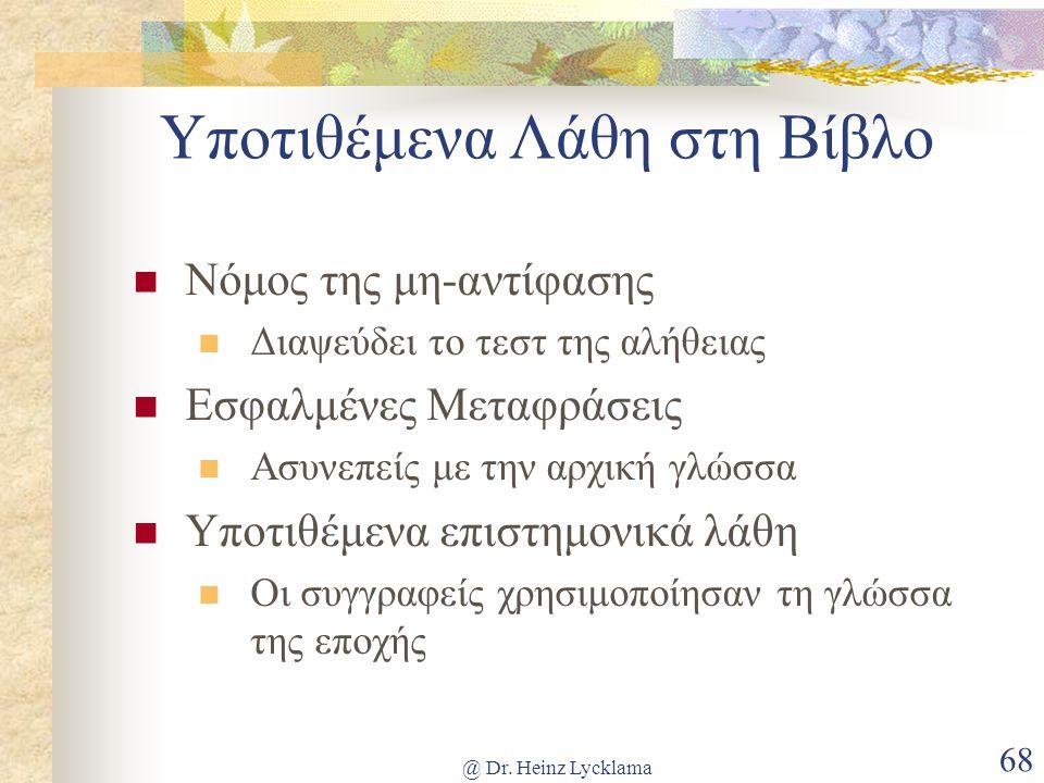 @ Dr. Heinz Lycklama 68 Υποτιθέμενα Λάθη στη Βίβλο Νόμος της μη-αντίφασης Διαψεύδει το τεστ της αλήθειας Εσφαλμένες Μεταφράσεις Ασυνεπείς με την αρχικ