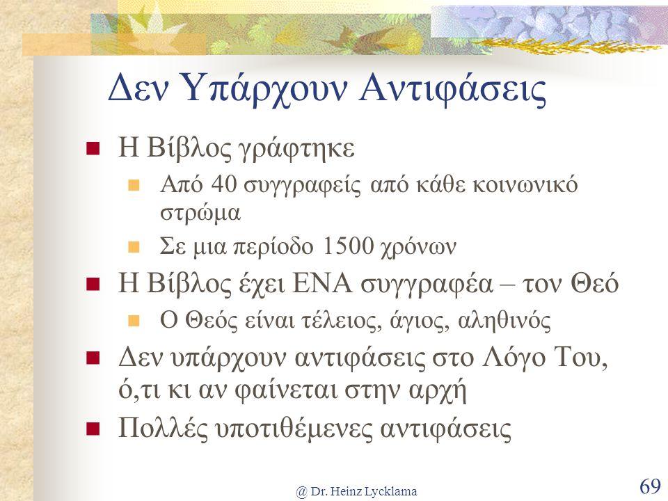 @ Dr. Heinz Lycklama 69 Δεν Υπάρχουν Αντιφάσεις Η Βίβλος γράφτηκε Από 40 συγγραφείς από κάθε κοινωνικό στρώμα Σε μια περίοδο 1500 χρόνων Η Βίβλος έχει