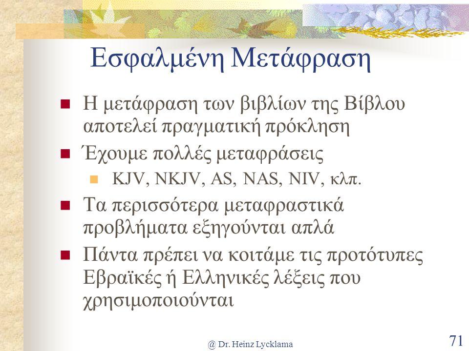 @ Dr. Heinz Lycklama 71 Εσφαλμένη Μετάφραση Η μετάφραση των βιβλίων της Βίβλου αποτελεί πραγματική πρόκληση Έχουμε πολλές μεταφράσεις KJV, NKJV, AS, N