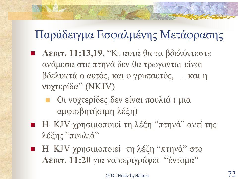 """@ Dr. Heinz Lycklama 72 Παράδειγμα Εσφαλμένης Μετάφρασης Λευιτ. 11:13,19, """"Κι αυτά θα τα βδελύττεστε ανάμεσα στα πτηνά δεν θα τρώγονται είναι βδελυκτά"""