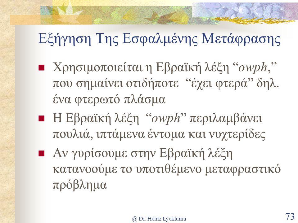 "@ Dr. Heinz Lycklama 73 Εξήγηση Της Εσφαλμένης Μετάφρασης Χρησιμοποιείται η Εβραϊκή λέξη ""owph,"" που σημαίνει οτιδήποτε ""έχει φτερά"" δηλ. ένα φτερωτό"