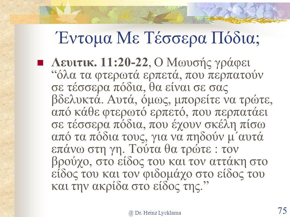 """@ Dr. Heinz Lycklama 75 Έντομα Με Τέσσερα Πόδια; Λευιτικ. 11:20-22, O Μωυσής γράφει """"όλα τα φτερωτά ερπετά, που περπατούν σε τέσσερα πόδια, θα είναι σ"""