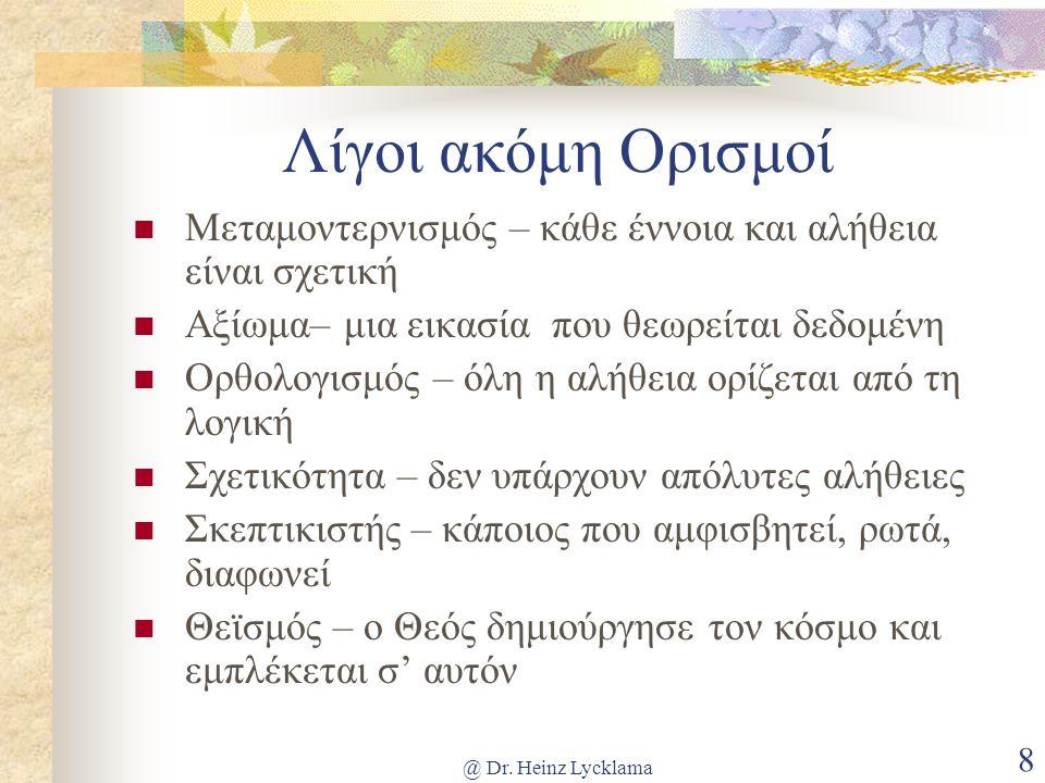 @ Dr.Heinz Lycklama 89 Νιώθουμε Σιγουριά για την Πίστη Μας Το θεμέλιο της πίστης μας Α΄Κορ.
