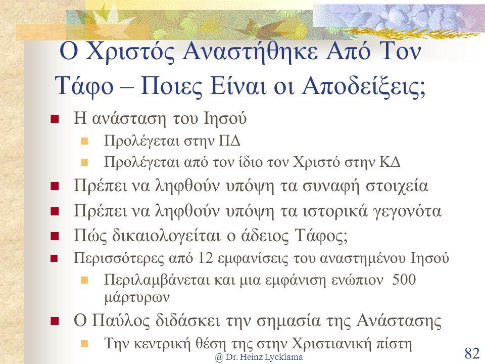 @ Dr. Heinz Lycklama 82 Ο Χριστός Αναστήθηκε Από Τον Τάφο – Ποιες Είναι οι Αποδείξεις; Η ανάσταση του Ιησού Προλέγεται στην ΠΔ Προλέγεται από τον ίδιο