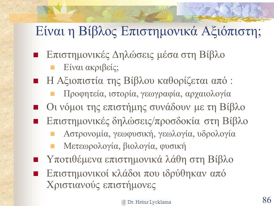 @ Dr. Heinz Lycklama 86 Είναι η Βίβλος Επιστημονικά Αξιόπιστη; Επιστημονικές Δηλώσεις μέσα στη Βίβλο Είναι ακριβείς; Η Αξιοπιστία της Βίβλου καθορίζετ