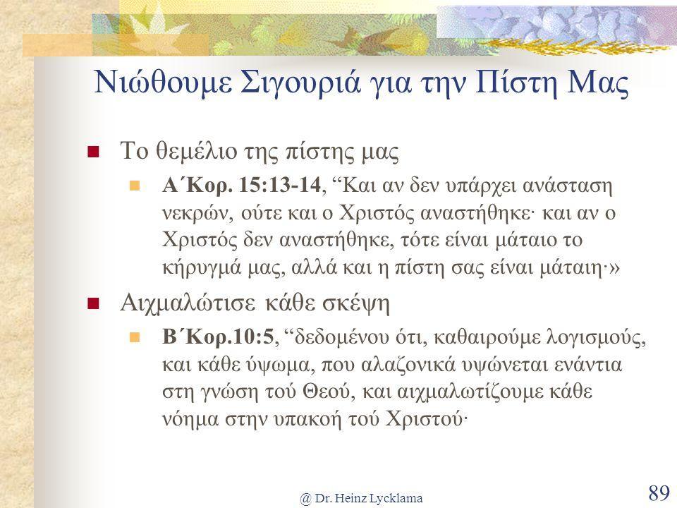 "@ Dr. Heinz Lycklama 89 Νιώθουμε Σιγουριά για την Πίστη Μας Το θεμέλιο της πίστης μας Α΄Κορ. 15:13-14, ""Και αν δεν υπάρχει ανάσταση νεκρών, ούτε και ο"