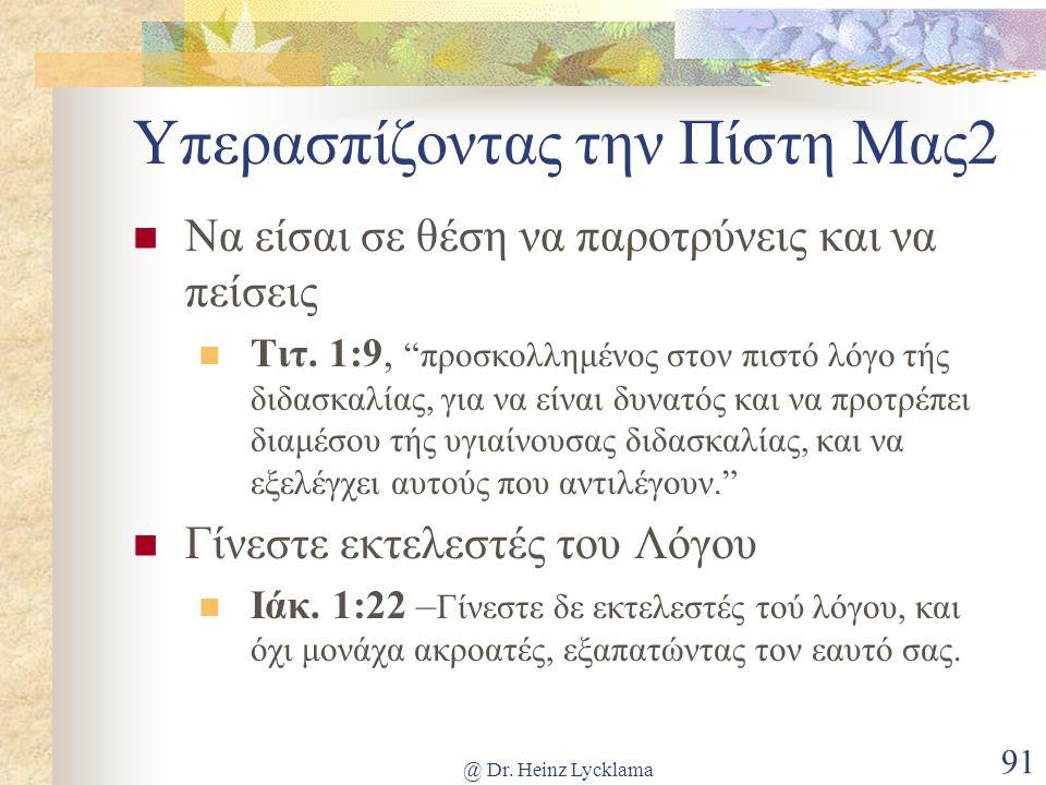 """@ Dr. Heinz Lycklama 91 Υπερασπίζοντας την Πίστη Μας2 Να είσαι σε θέση να παροτρύνεις και να πείσεις Τιτ. 1:9, """"προσκολλημένος στον πιστό λόγο τής διδ"""