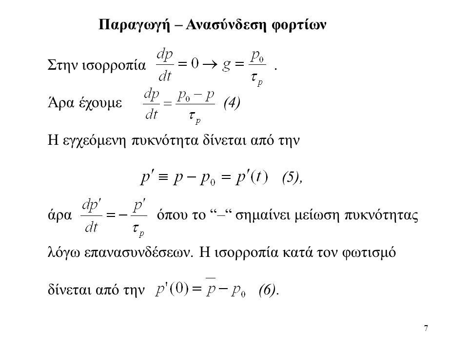 8 Τελικά μετά την αφαίρεση του φωτισμού έχουμε: Η (6) είναι η συνάρτηση κατανομής των φορέων μειονότητας ως προς το χρόνο, μετά την αφαίρεση της διέγερσης (φωτισμός).