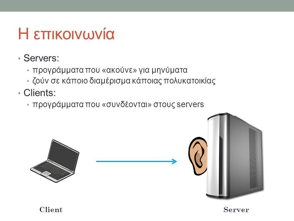 Η επικοινωνία Servers: προγράμματα που «ακούνε» για μηνύματα ζούν σε κάποιο διαμέρισμα κάποιας πολυκατοικίας Clients: προγράμματα που «συνδέονται» στο