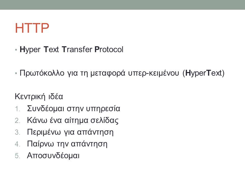 HTTP Hyper Text Transfer Protocol Πρωτόκολλο για τη μεταφορά υπερ-κειμένου (HyperText) Κεντρική ιδέα 1. Συνδέομαι στην υπηρεσία 2. Κάνω ένα αίτημα σελ