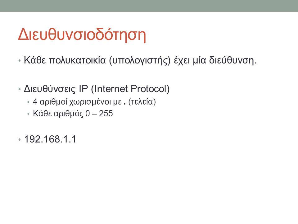 Διευθυνσιοδότηση Κάθε πολυκατοικία (υπολογιστής) έχει μία διεύθυνση. Διευθύνσεις IP (Internet Protocol) 4 αριθμοί χωρισμένοι με. (τελεία) Κάθε αριθμός