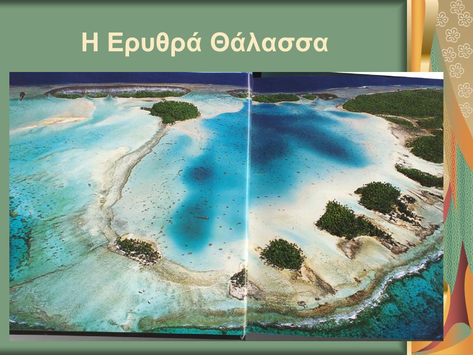 Πως ξεπεράστηκε το εμπόδιο της Ερυθράς Θάλασσας;