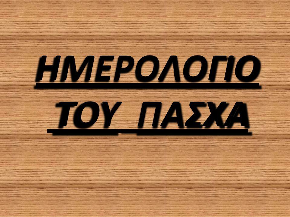 ΗΜΕΡΟΛΟΓΙΟ ΤΟΥ ΠΑΣΧΑ