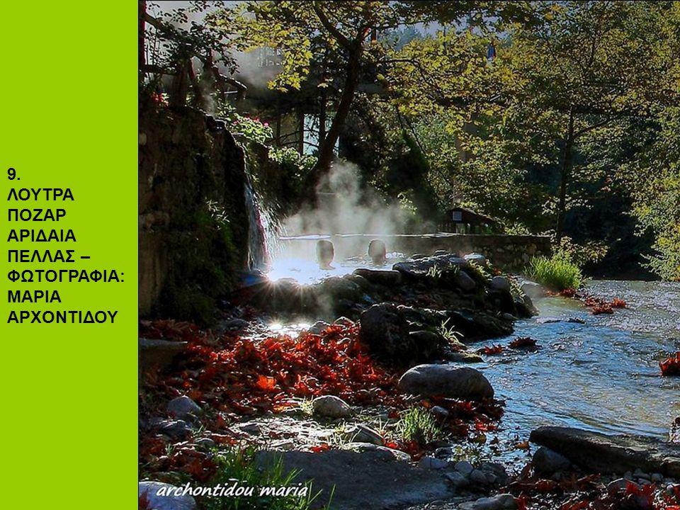 9. ΛΟΥΤΡΑ ΠΟΖΑΡ ΑΡΙΔΑΙΑ ΠΕΛΛΑΣ – ΦΩΤΟΓΡΑΦΙΑ: ΜΑΡΙΑ ΑΡΧΟΝΤΙΔΟΥ
