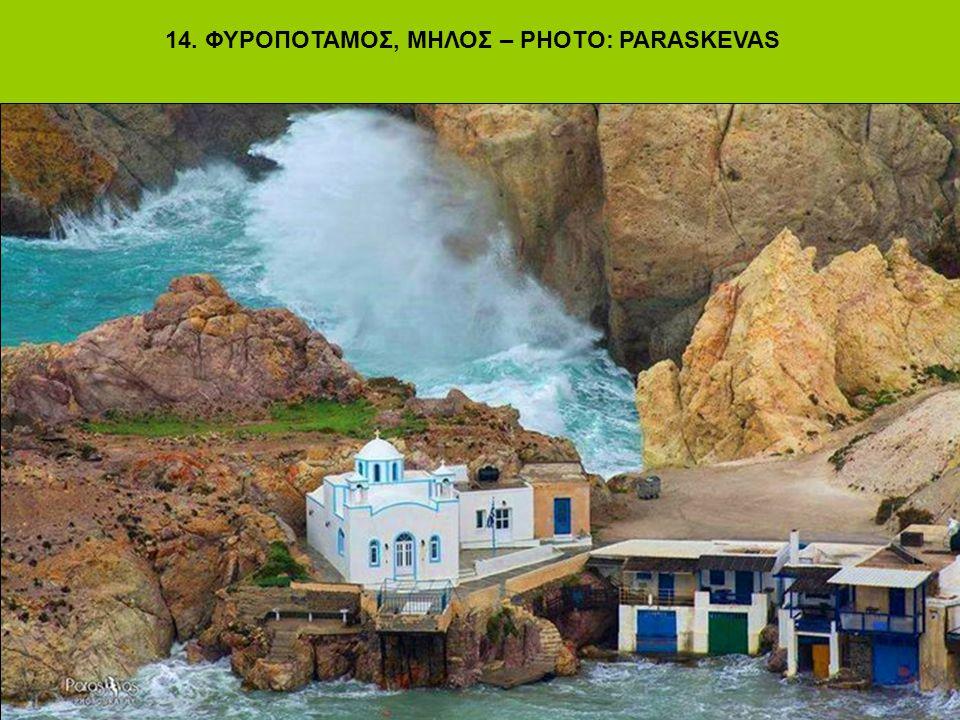 14. ΦΥΡΟΠΟΤΑΜΟΣ, ΜΗΛΟΣ – PHOTO: PARASKEVAS
