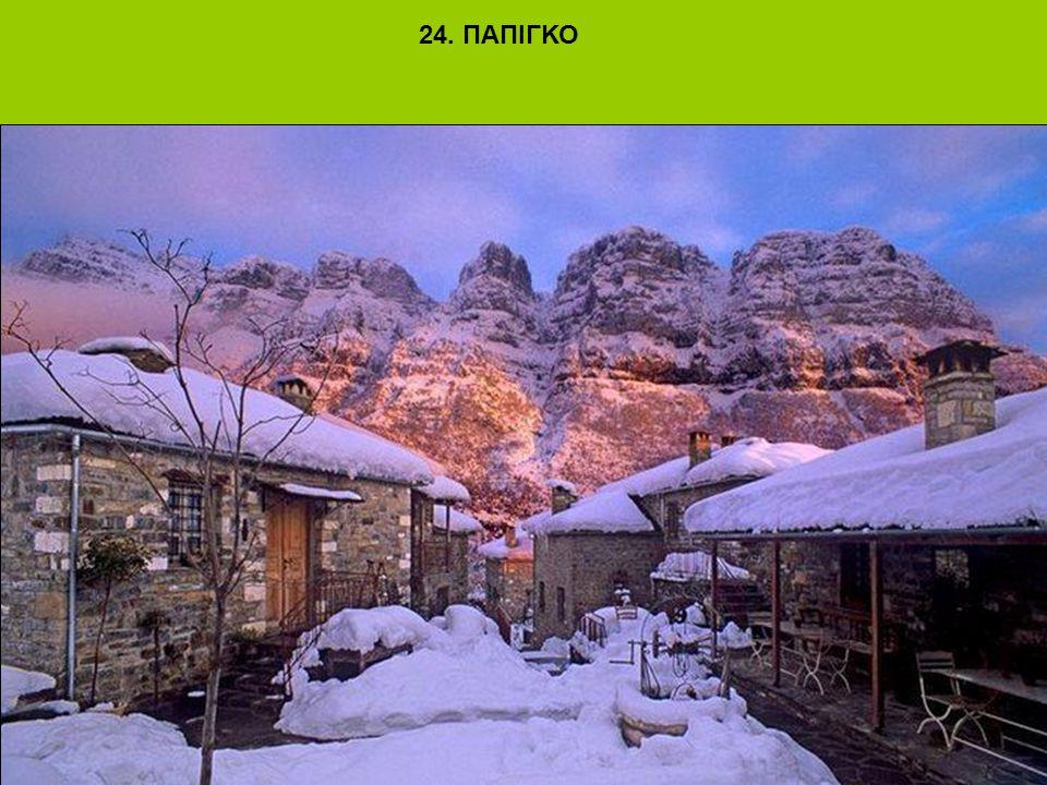 24. ΠΑΠΙΓΚΟ