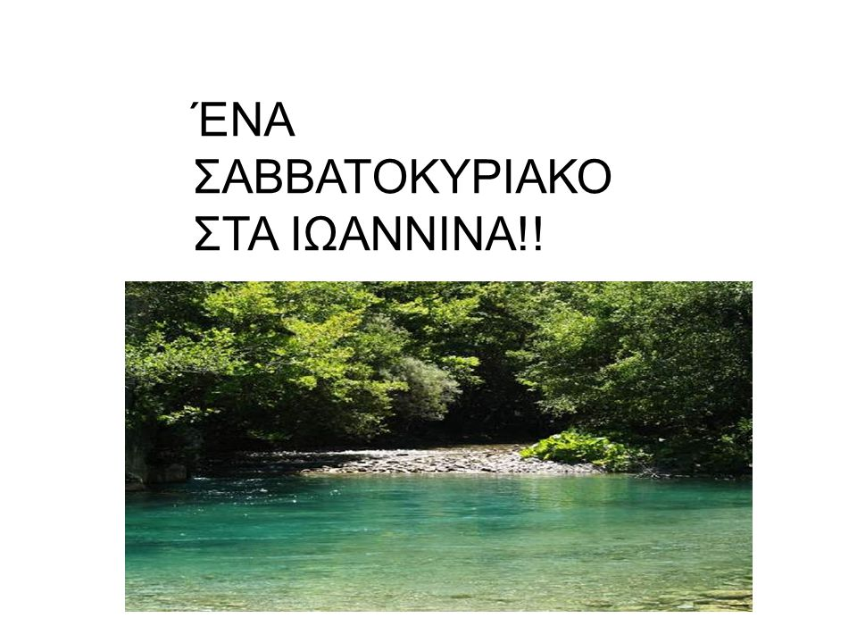 ΈΝΑ ΣΑΒΒΑΤΟΚΥΡΙΑΚΟ ΣΤΑ ΙΩΑΝΝΙΝΑ!!