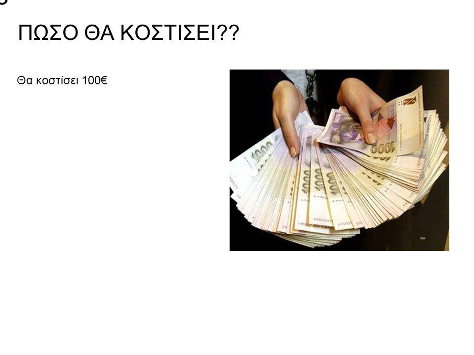 β ΠΩΣΟ ΘΑ ΚΟΣΤΙΣΕΙ Θα κοστίσει 100€