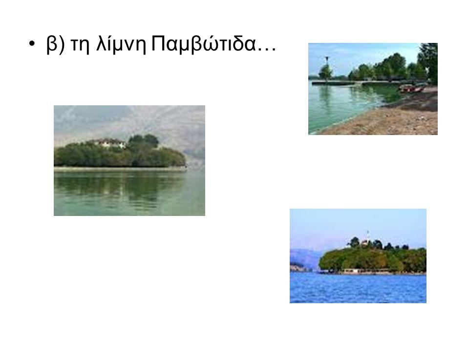 β) τη λίμνη Παμβώτιδα…