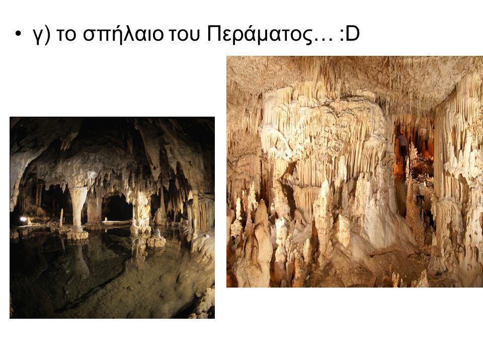 γ) το σπήλαιο του Περάματος… :D