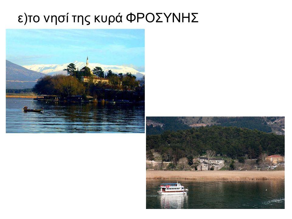 ε)το νησί της κυρά ΦΡΟΣΥΝΗΣ