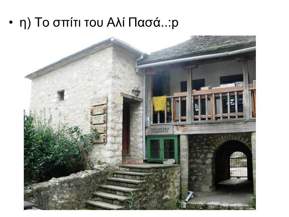 η) Το σπίτι του Αλί Πασά..:p