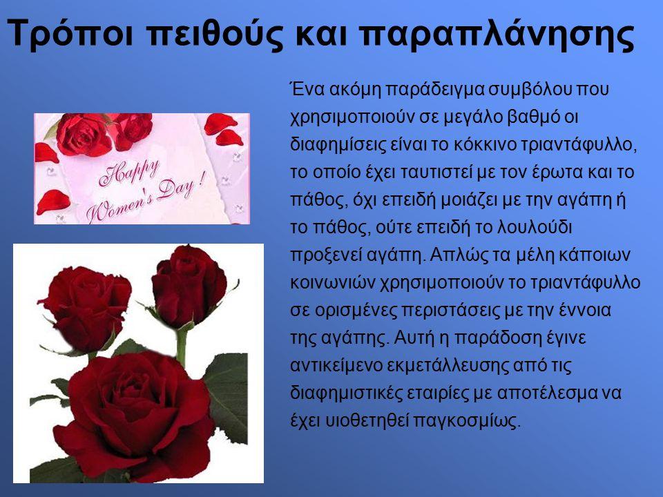 Τρόποι πειθούς και παραπλάνησης Ένα ακόμη παράδειγμα συμβόλου που χρησιμοποιούν σε μεγάλο βαθμό οι διαφημίσεις είναι το κόκκινο τριαντάφυλλο, το οποίο