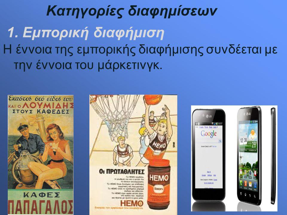 Κατηγορίες διαφημίσεων Η έννοια της εμπορικής διαφήμισης συνδέεται με την έννοια του μάρκετινγκ. 1. Εμπορική διαφήμιση