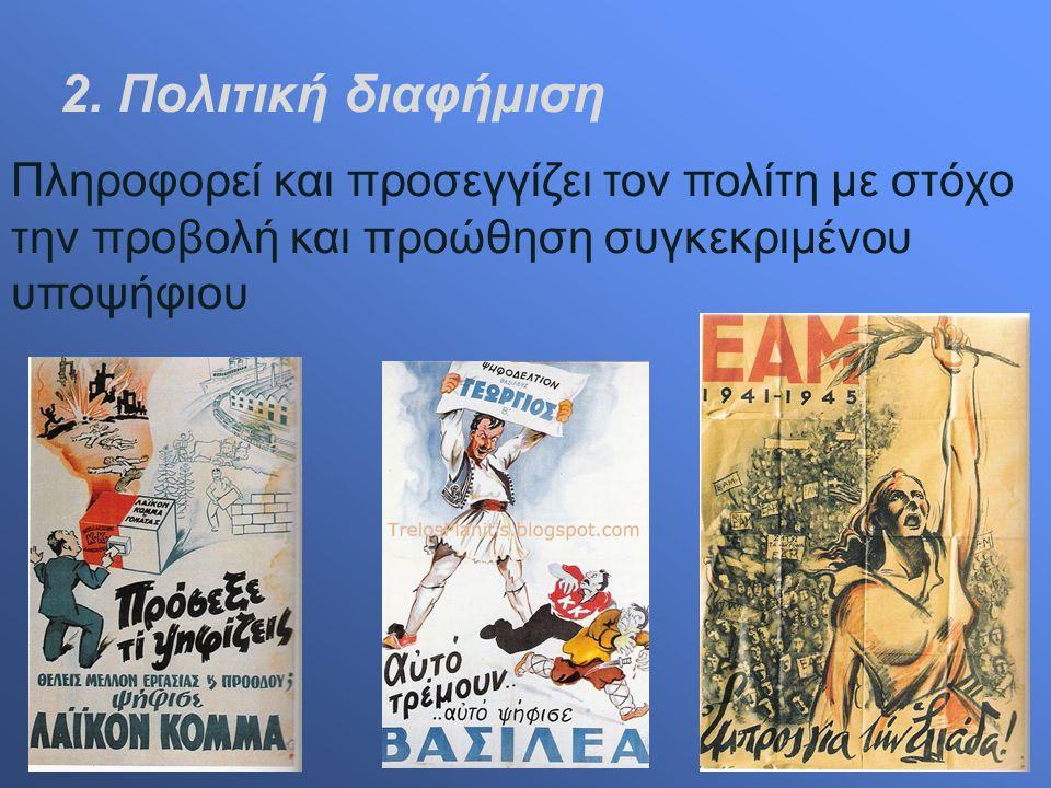 2. Πολιτική διαφήμιση Πληροφορεί και προσεγγίζει τον πολίτη με στόχο την προβολή και προώθηση συγκεκριμένου υποψήφιου
